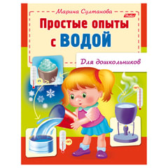 Книжка-пособие А5, 8 л., HATBER, для дошкольников, «Опыты с водой», 8Кц5 12572