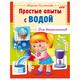 Книжка-пособие А5, 8 л., HATBER, для дошкольников, «Опыты с водой»