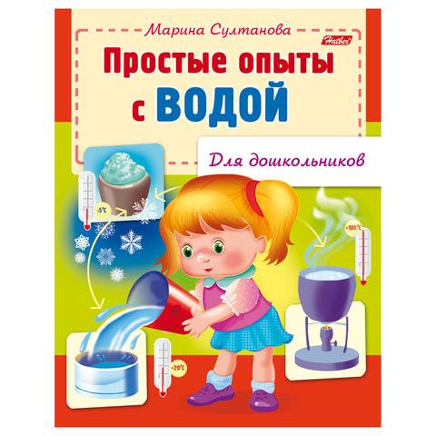 """Книжка-пособие А5, 8 л., HATBER, для дошкольников, """"Опыты с водой"""", 8Кц5 12572"""