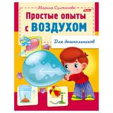 Книжка-пособие А5, 8 л., HATBER, для дошкольников, «Опыты с воздухом», 8Кц5 12569
