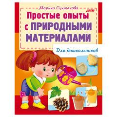 Книжка-пособие А5, 8 л., HATBER, для дошкольников, «Опыты с природными материалами», 8Кц5 12570