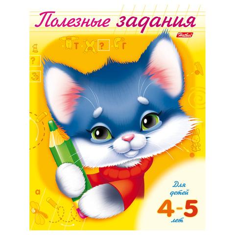 Книжка-пособие А5, 8 л., HATBER, Полезные задания, «Котик», для детей 4-5 лет
