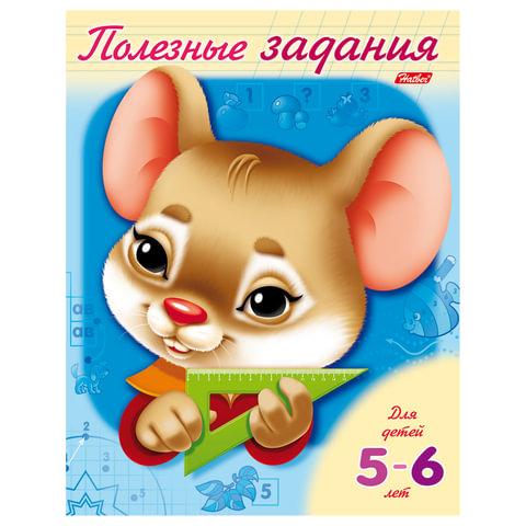 """Книжка-пособие А5, 8 л., HATBER, Полезные задания, """"Мышонок"""", для детей 5-6 лет, 8Кц5 11018"""