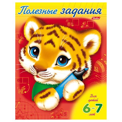Книжка-пособие А5, 8 л., HATBER, Полезные задания, «Тигрёнок», для детей 6-7 лет