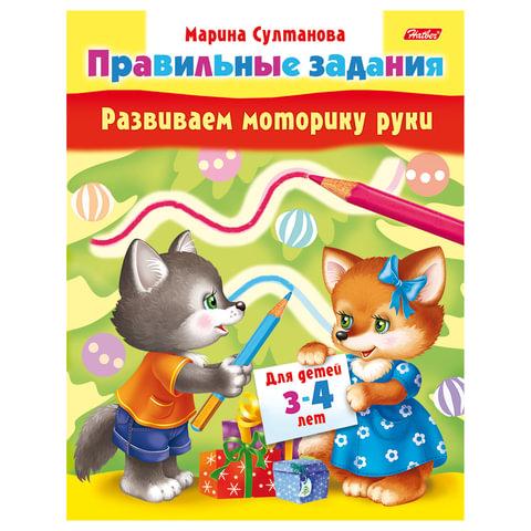 Книжка-пособие А5, 8 л., HATBER, «Правильные задания», для детей 3-4 лет, 8Кц5 11701