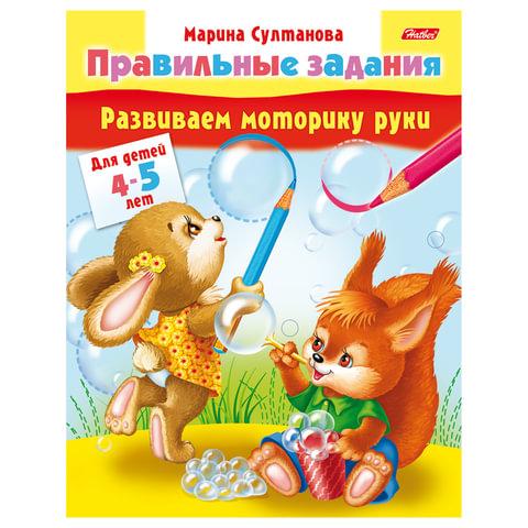 Книжка-пособие А5, 8 л., HATBER, «Правильные задания», для детей 4-5 лет