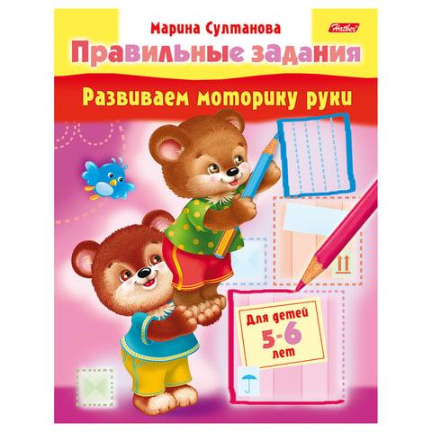 """Книжка-пособие А5, 8 л., HATBER, """"Правильные задания"""", для детей 5-6 лет, 8Кц5 11703"""
