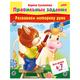 Книжка-пособие А5, 8 л., HATBER, «Правильные задания», для детей 6-7 лет