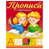 Книжка-пособие А5, 8 л., HATBER, Прописи c заданиями, «Буквы»