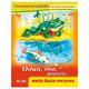 Книжка-пособие А5, 8 л., HATBER, Развивающие сказки, «Жила-была лягушка»