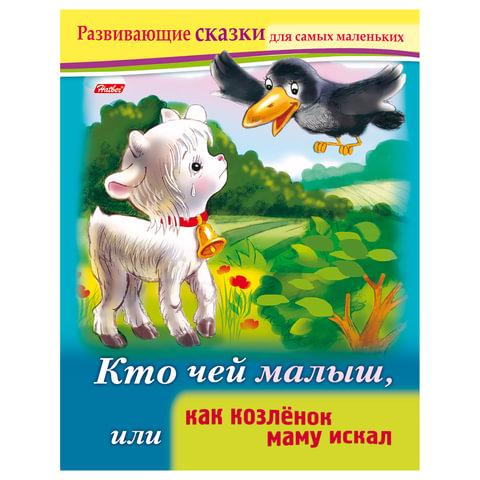 Книжка-пособие А5, 8 л., HATBER, Развивающие сказки, «Как козлёнок маму искал», 8Кц5 14173