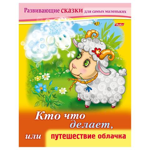 Книжка-пособие А5, 8 л., HATBER, Развивающие сказки, «Путешествие облачка»