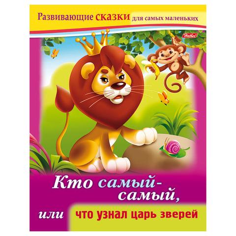 Книжка-пособие А5, 8 л., HATBER, Развивающие сказки, «Что узнал царь зверей»