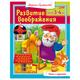 Книжка-пособие А5, 8 л., HATBER, «Развитие воображения», для детей 3-4 лет