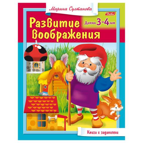 """Книжка-пособие А5, 8 л., HATBER, """"Развитие воображения"""", для детей 3-4 лет, 8Кц5 13703"""