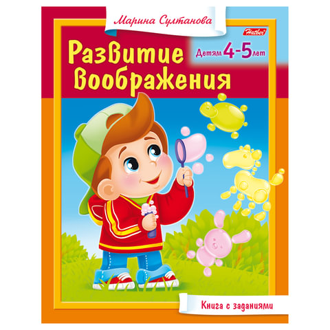 Книжка-пособие А5, 8 л., HATBER, «Развитие воображения», для детей 4-5 лет, 8Кц5 13704