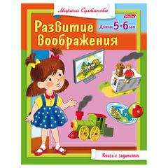 Книжка-пособие А5, 8 л., HATBER, «Развитие воображения», для детей 5-6 лет, 8Кц5 13705