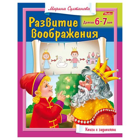 Книжка-пособие А5, 8 л., HATBER, «Развитие воображения», для детей 6-7 лет
