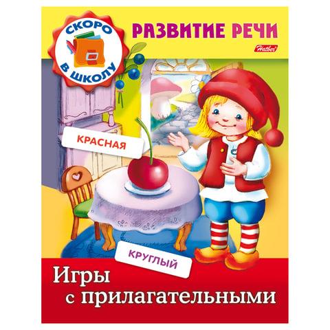 Книжка-пособие А5, 8 л., HATBER, Развитие речи, «Игры с прилагательными»