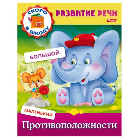 Книжка-пособие А5, 8 л., HATBER, Развитие речи, «Противоположности»