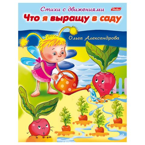 Книжка-пособие А5, 8 л., HATBER, Стихи с движениями, «Что я выращу в саду»