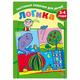Книжка-пособие А5, 8 л., HATBER, Тестовые задания для детей, «Логика», для 3-4 лет
