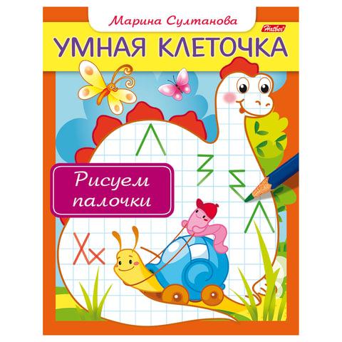 Книжка-пособие А5, 8 л., HATBER, Умная клеточка, «Рисуем палочки»