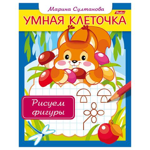 Книжка-пособие А5, 8 л., HATBER, Умная клеточка, «Рисуем фигуры»