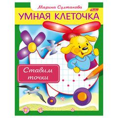 Книжка-пособие А5, 8 л., HATBER, Умная клеточка, «Ставим точки», 8Кц5 13041