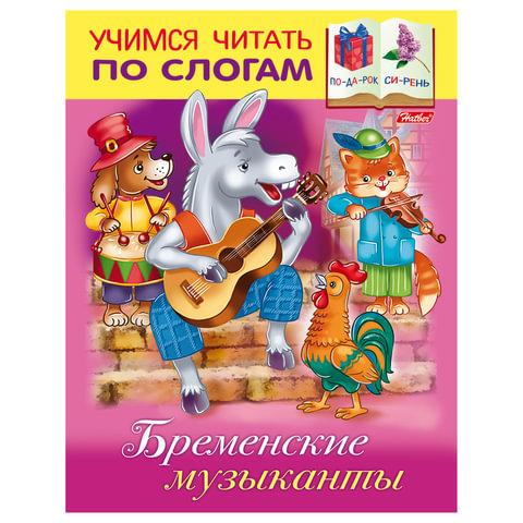 Книжка-пособие А5, 8 л., HATBER, Учимся читать по слогам, «Бременские музыканты»