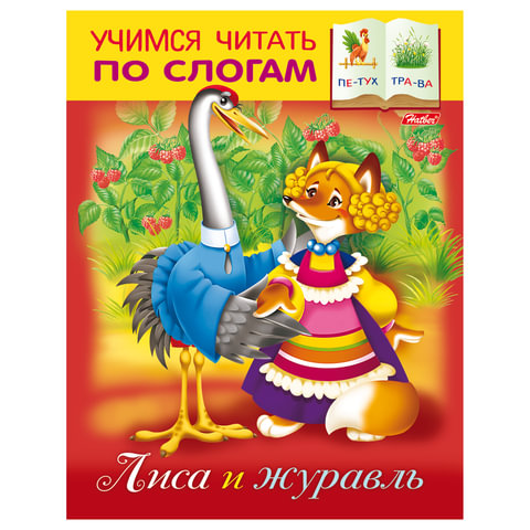 Книжка-пособие А5, 8 л., HATBER, Учимся читать по слогам, «Лиса и журавль»