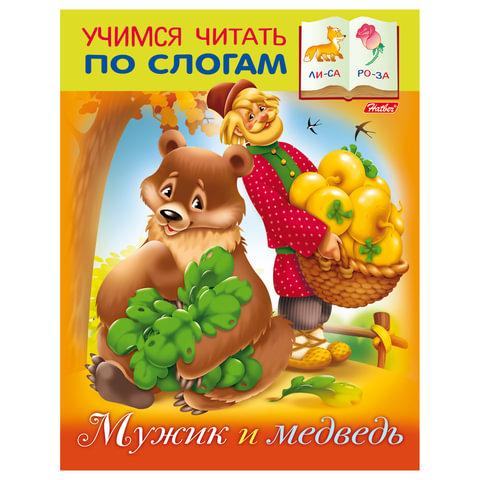 Книжка-пособие А5, 8 л., HATBER, Учимся читать по слогам, «Мужик и медведь»