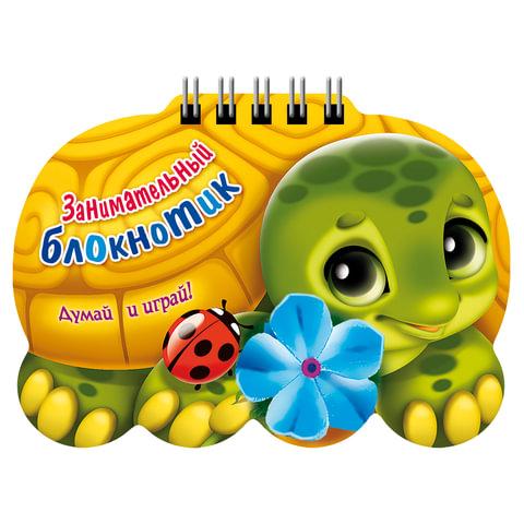Книжка-пособие А6, 16 л., HATBER, Занимательный блокнотик, гребень, «Черепаха»