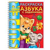 Книжка-раскраска А4, 32 л., HATBER, Супер-Раскраска, гребень, «Азбука с заданиями»