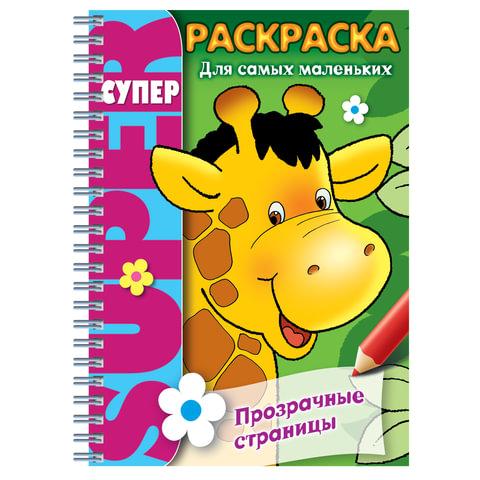 Книжка-раскраска А4, 32 л., HATBER, Супер-Раскраска, гребень, «Жираф»