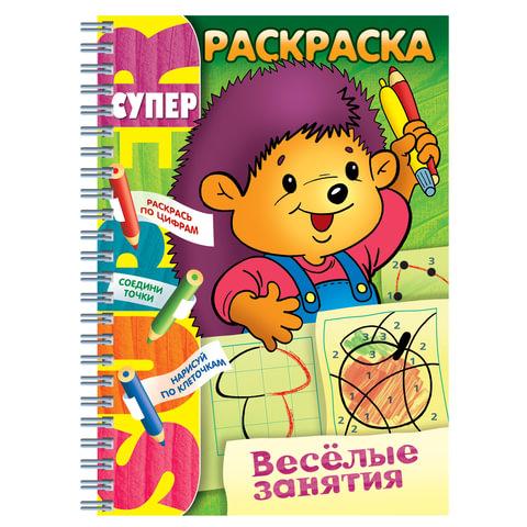 Книжка-раскраска А4, 32 л., HATBER, Супер-Раскраска, гребень, «Занятия Ёжик»