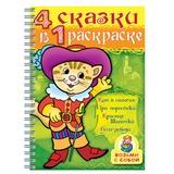Книжка-раскраска А4, 32 л., HATBER, Супер-Раскраска, гребень, «Кот в сапогах», 32Р4гр 06482