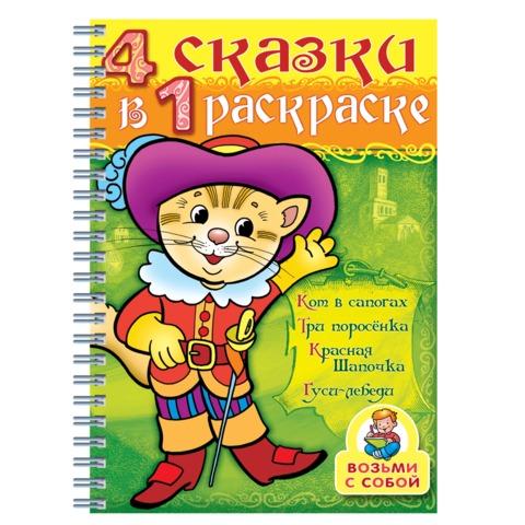 Книжка-раскраска А4, 32 л., HATBER, Супер-Раскраска, гребень, «Кот в сапогах»