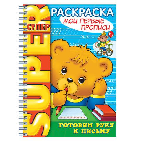 Книжка-раскраска А4, 32 л., HATBER, Супер-Раскраска, гребень, «Первые прописи»