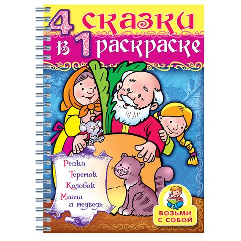 """Книжка-раскраска А4, 32 л., HATBER, Супер-Раскраска, гребень, """"Репка"""", 32Р4гр 06481"""