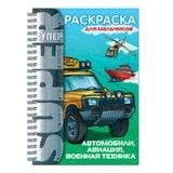 Книжка-раскраска А4, 32 л., HATBER, Супер-Раскраска, гребень, «Техника», 32Р4гр 05837
