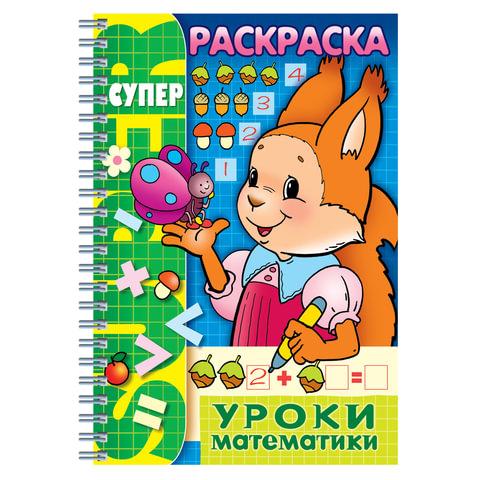 "Книжка-раскраска А4, 32 л., HATBER, Супер-Раскраска, гребень, ""Уроки математики"", 32Р4гр 06480"