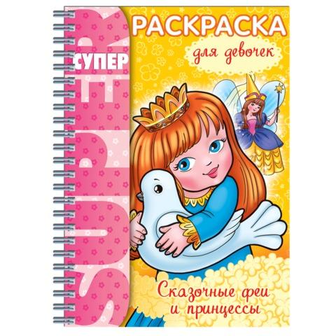 """Книжка-раскраска А4, 32 л., HATBER, Супер-Раскраска, гребень, """"Феи и принцессы"""", 32Р4гр 05834"""