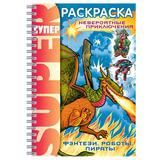 Книжка-раскраска А4, 32 л., HATBER, Супер-Раскраска, гребень, «Фэнтези», 32Р4гр 05836