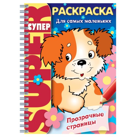 Книжка-раскраска А4, 32 л., HATBER, Супер-Раскраска, гребень, «Щенок»
