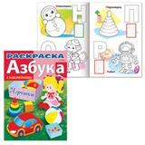 Книжка-раскраска А4, 8 л., HATBER с наклейками, Азбука, «Игрушки», 8Рц4н 12071