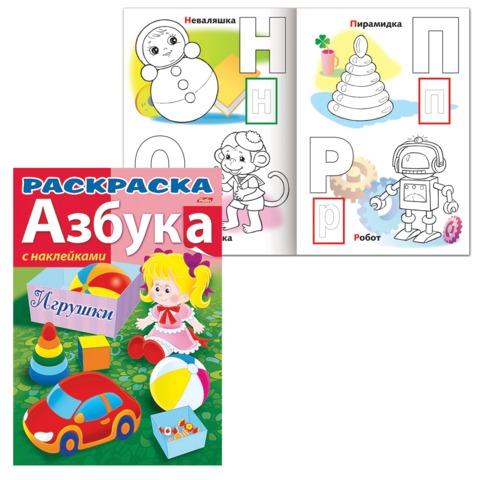 """Книжка-раскраска А4, 8 л., HATBER с наклейками, Азбука, """"Игрушки"""", 8Рц4н 12071"""