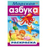 Книжка-раскраска А4, 8 л., HATBER с наклейками, Азбука, «Морская азбука»