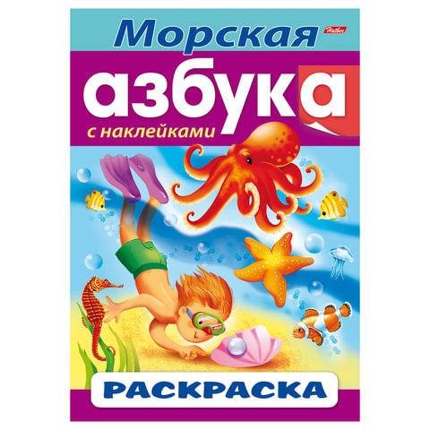 Книжка-раскраска А4, 8 л., HATBER с наклейками, Азбука, «Морская азбука», 8Рц4н 14402
