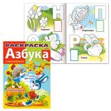Книжка-раскраска А4, 8 л., HATBER с наклейками, Азбука, «Растения,овощи,фрукты», 8Рц4н 12072